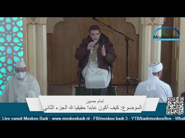 إمام حسين: كيف أكون عابدا حقيقيا لله الجزء الثاني