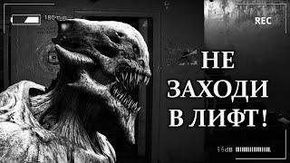 Страшные истории на ночь - НЕ ЗАХОДИ В ЛИФТ (5 в 1). Мистические рассказы. Ужасы. Паранормальное.