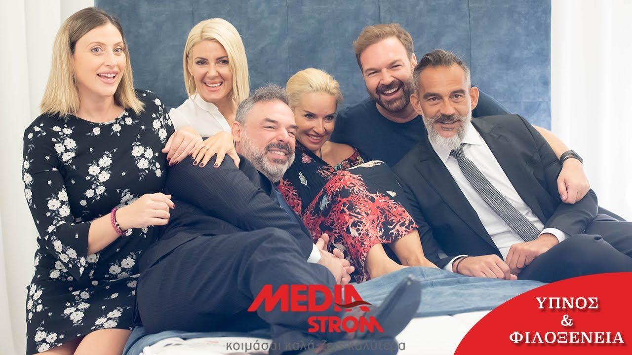 Media Strom Conference | 'Υπνος & Φιλοξενεία | Pixel Productions
