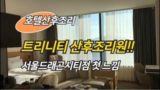 트리니티 서울드래곤시티점 첫 느낌!! VIP룸 소개영상…