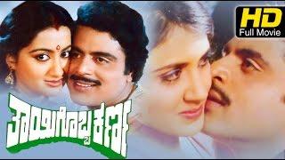 Thayigobba Karna  Drama   Kannada Full Movie HD  Ambarish, Sumalatha, Thara  Latest 2016 Upload