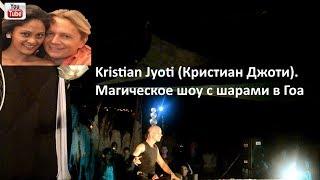 Kristian Jyoti (Кристиан Джоти). Магическое шоу с шарами в Гоа