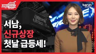 [데일리핫이슈] 서남, 신규상장 첫날 급등세! _김지연…