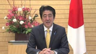 安倍晋三 第96代内閣総理大臣 ビデオメッセージ(祝辞)