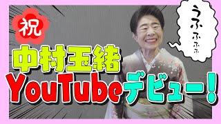 皆さん、こんにちは! 中村玉緒でございます。 YouTube始めまっせ!(笑) 興味から始まりましたこの企画、とうとう動きます。 からくりテレビ『玉緒が行く!』のコーナーを ...