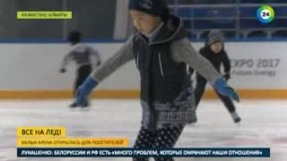 В Алматы открылась главная ледовая арена Универсиады 2017
