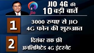 Reliance Jio 4G Triggers Tariff War, Offers 4G Unlimited Data and Calls thumbnail