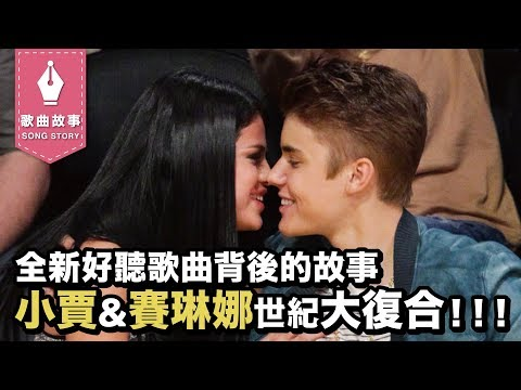 Justin Bieber & Selena Gomez世紀大復合!?Selena Gomez, Marshmello – Wolves 全新歌曲背後的故事