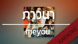 ภาวนา - MEYOU [Karaoke]   TanPitch