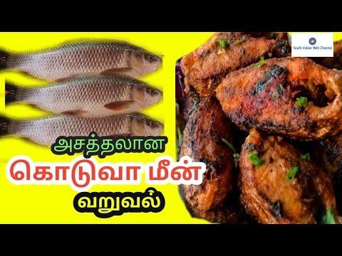 Tasty Koduva Fish Fry Recipe / Koduva Fish Fry In Tamil