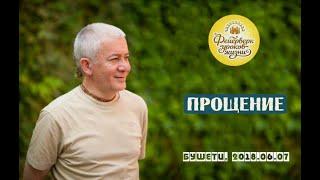 Александр Хакимов - 2018.06.07, Бушети, Фестиваль