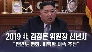 북한 김정은 위원장 2019년 신년사 발표