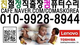 친정컴 출장컴수리AS포맷달인기사) 서울 양천구 목동 컴…