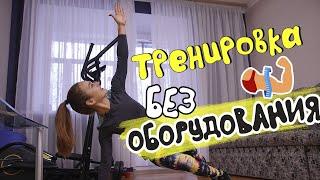 Тренировка на все тело БЕЗ ОБОРУДОВАНИЯ Full body BODYWEIGHT workout