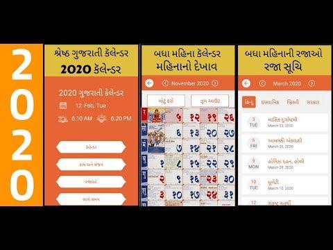 Hindu Calendar 2020 March.Gujarati Calendar 2020 ગ જર ત ક લ ન ડર 2020 Gujarati Calendar ક લ ન ડર 2020 ગ જર ત પ ચ ગ