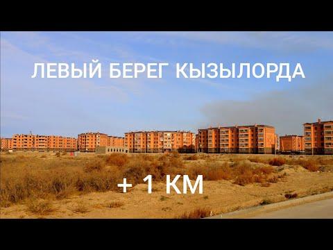 Левый берег (+1 км) Кызылорда 02.11.2019 - 1 Minute Story NS