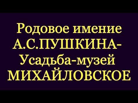 ОЧАРОВАНИЕ ПУШКИНСКОГО КРАЯ РОДОВОЕ ИМЕНИЕ  А.С. ПУШКИНА  - УСАДЬБА - МУЗЕЙ - МИХАЙЛОВСКОЕ .