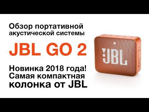 Обзор колонки JBL GO 2. В продаже с июня 2018