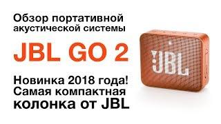 Огляд колонки JBL GO 2. У продажу з червня 2018