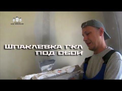 Как шпаклевать стены из гипсокартона под обои