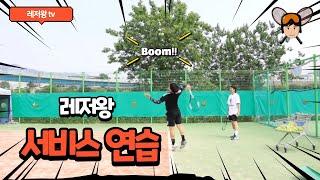 [레저왕TV테니스영상]테니스 서비스 연습영상/ tenn…