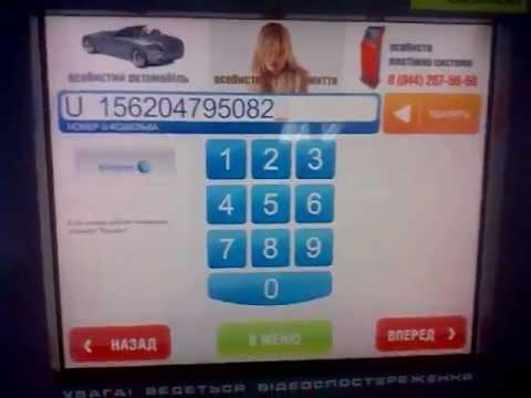 Как пополнить WebMoney через терминал в Украине.mp4