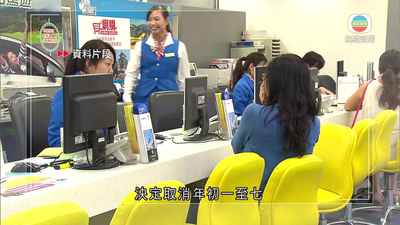 康泰取消新春期間出發赴內地旅行團 涉約2500名團友-20200124 - TVB News - YouTube