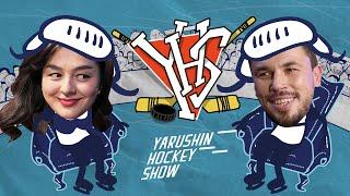 Yarushin Hockey Show №10. Алексей Емелин и Марина Кравец: о квадратной шайбе и касках танкистов