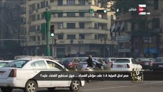 كل يوم - مصر تحتل المرتبة 108 على مؤشر الفساد .. فهل نستطيع القضاء عليه؟