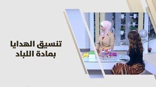 مها شقديح - تنسيق الهدايا بمادة اللباد