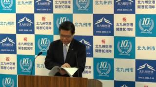 平成28年3月31日北九州市長定例記者会見