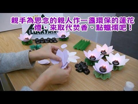 【樂磯山LED】5 分鐘 DIY LED 蓮花燈