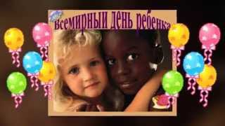 20  НОЯБРЯ  ВСЕМИРНЫЙ  ДЕНЬ  РЕБЕНКА   2
