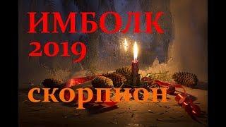 СКОРПИОН. ИМБОЛК 2019год. АНАЛИТИЧЕСКИЙ ТАРО-ПРОГНОЗ.