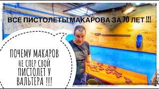 ВСЕ ПИСТОЛЕТЫ МАКАРОВА ЗА 70 ЛЕТ !!! ВСЁ ЧТО ДОЛЖЕН ЗНАТЬ РОССИЯНИН О ПИСТОЛЕТЕ ПМ !!!