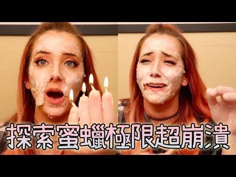 探索蜜蠟護膚的最極限 Jenna Marbles的超狂美甲沙龍(中文字幕)