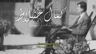 Kamal Joumblatt, witness and martyr Official Trailer coming soon