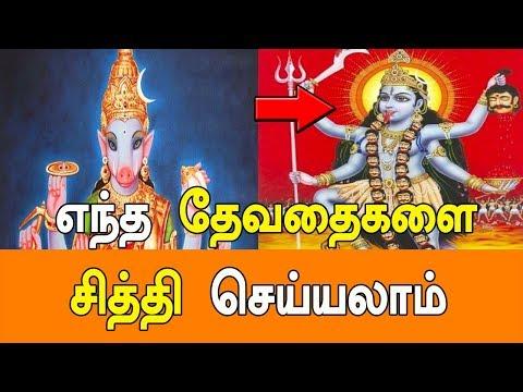 எந்த தேவதைகளை சித்தி செய்யலாம் - MANTHRIGAM SITHAR - VASIYAM SARVALOGAM