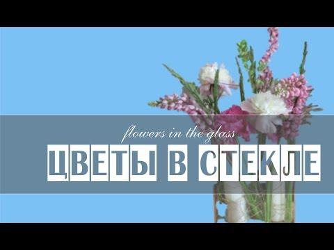 ЦВЕТЫ В СТЕКЛЕ // ФЛОРИСТИКА //