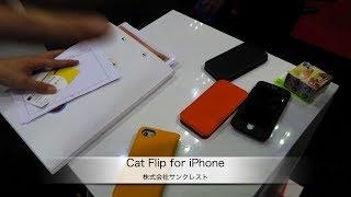 猫のような動きでくるりと回転。落下時に自動的に閉じてディスプレイを保護する手帳型iPhoneケース「キャット・フリップ」の商品化決定!