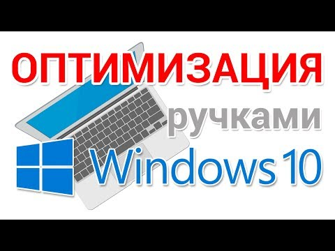 Оптимизация Windows 10 ускоряем работу системы