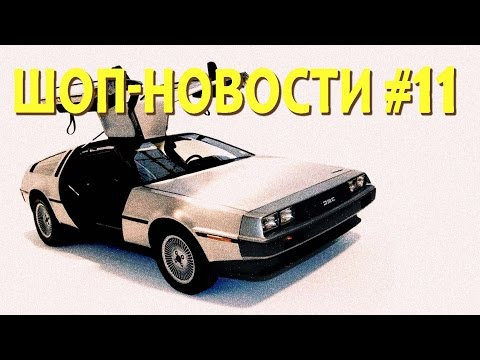 ШОП-НОВОСТИ #11 DeLorean 2017