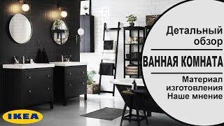 мебель для ванной комнаты ИКЕА