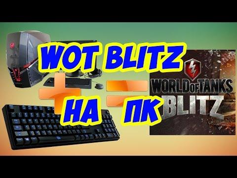 Wot blitz скачать на компьютер