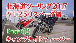 北海道ツーリング2017 VT250スパーダで行く! ~Part13 深夜の地震と寒さとお別れと~