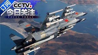 今日关注 20160519 中国战机近距跟踪美军侦察机 南海不允许 横行自由   cctv 4