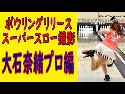ボウリングリリース スーパースロー撮影 大石奈緒プロ編【Pリーグ】【ボウリング】