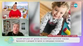 """Наталия Такова: Бременност и раждане по време на извънредно положение - """"На кафе"""" (20.03.2020)"""