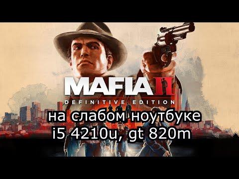 Mafia II: Definitive Edition на слабом ноутбуке