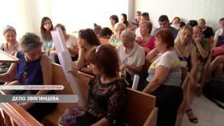 Общественники адвокаты Звягинцева пытаются затянуть дело